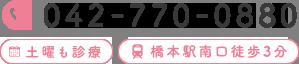 042-770-0880