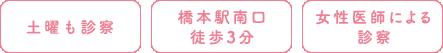 土曜も診察 橋本駅南口徒歩3分 女性医師による診察